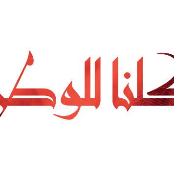 """""""كلنا للوطن"""" title in red"""