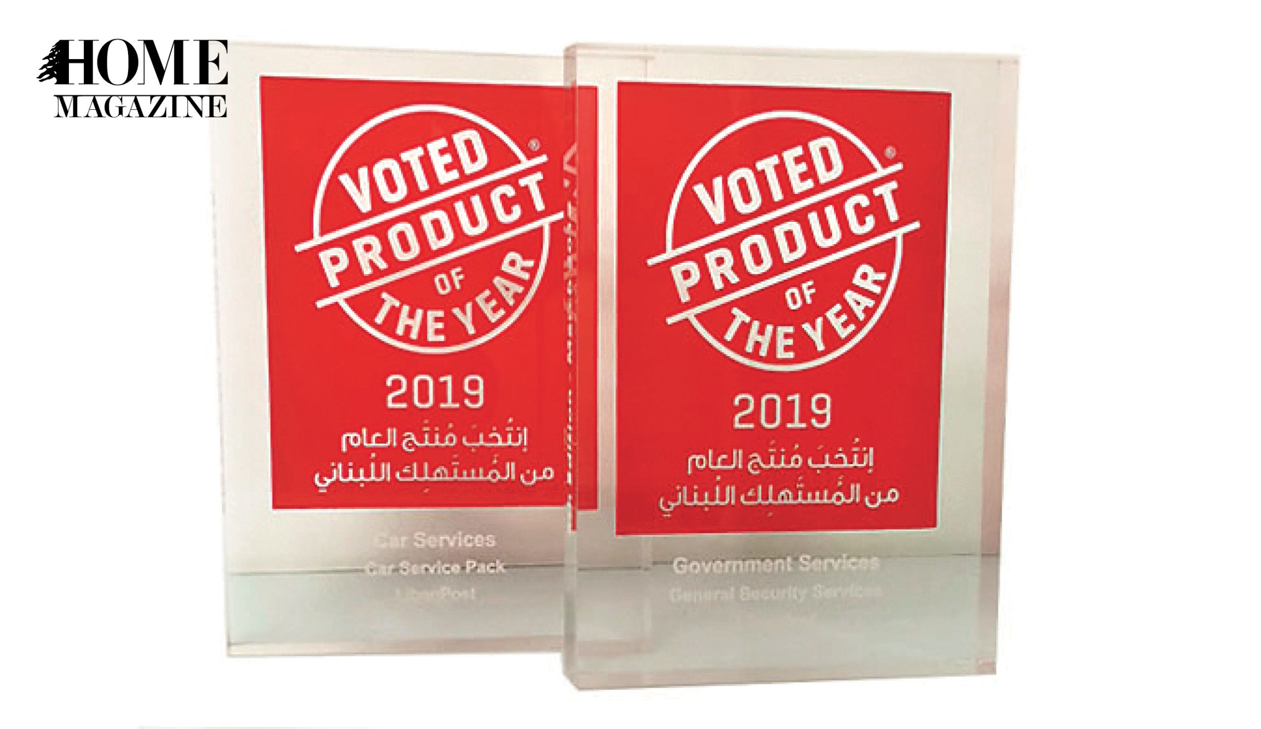 Red trophy with text Voted Product of the Year 2019
